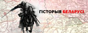 Вся история Беларуси на одном сайте